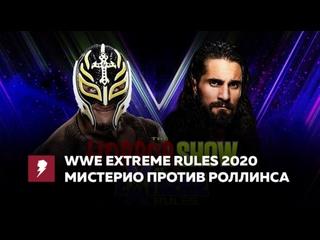 [#My1] ЭР 2020 - Роллинс против Мистерио