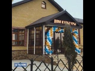 В Карачаево-Черкесии за последние 5 лет построено и реконструировано 35 сельских Домов культуры