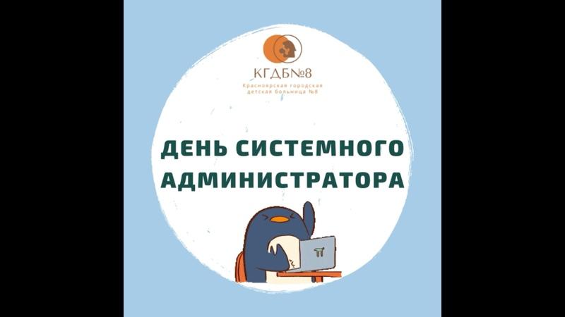 Видео от Красноярская городская детская больница №8
