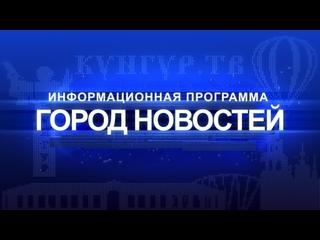 КУНГУР.ТВ 22.10.2021 Город новостей - НАЙТИ РАБОТУ...