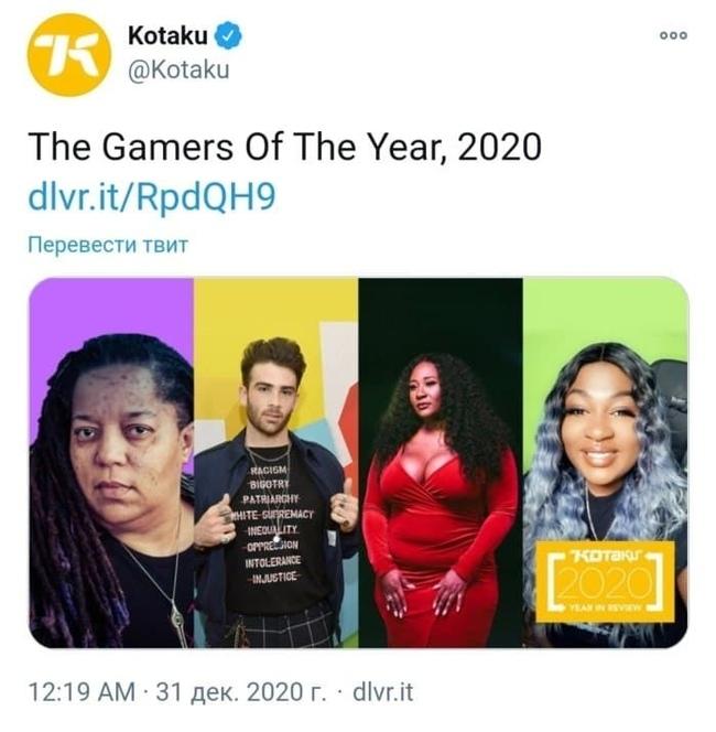Толерантность везде: Kotaku раздала премию геймер года расово-политическим активистам