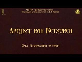Людвиг ван Бетховен. К 250-летию со дня рождения композитора. ЦДБ им. Н.А. Внукова
