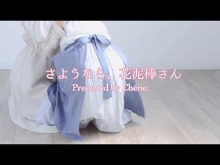 ~【Chérie.】さようなら、花泥棒さん【歌って踊ってみた】 - Niconico Video sm38657215