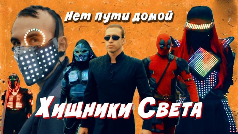Хищники Света Нет пути домой 1 Серия сериал антология