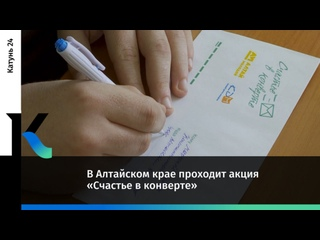 В Алтайском крае проходит акция «Счастье в конверт...