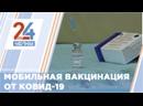 Мобильные прививочные бригады уже выезжают на предприятия Челнов