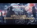 22 марта 1915 года - Взятие русскими войсками крепости Перемышль. Памятная дата военной истории Отечества.