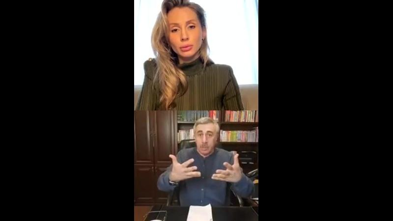 Главный педиатр Украины - Доктор Комаровский про Коронавирус в видеочате со Светланой Лободой