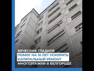 Вячеслав Гладков помог на 10 лет ускорить капитальный ремонт многоэтажки в Белгороде