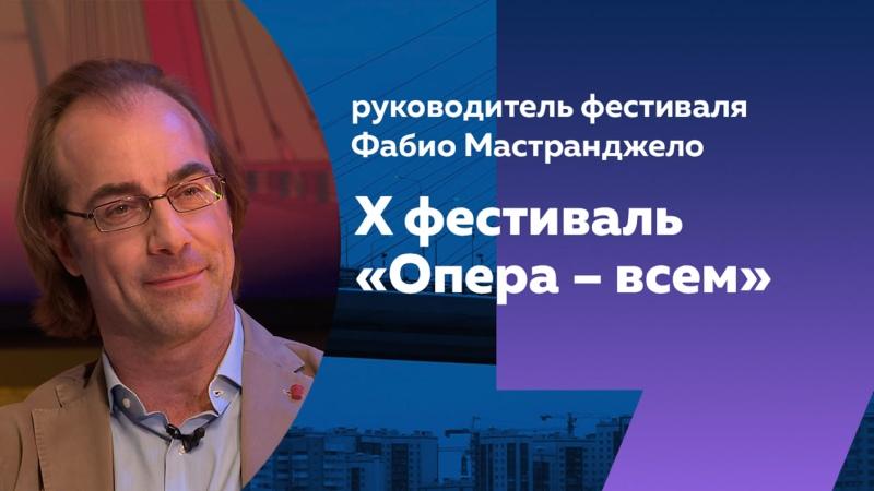 Фестиваль Опера всем стартует в Петербурге
