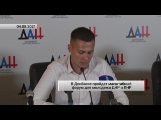 В Донбассе пройдет масштабный форум для молодежи ДНР и ЛНР. Актуально.