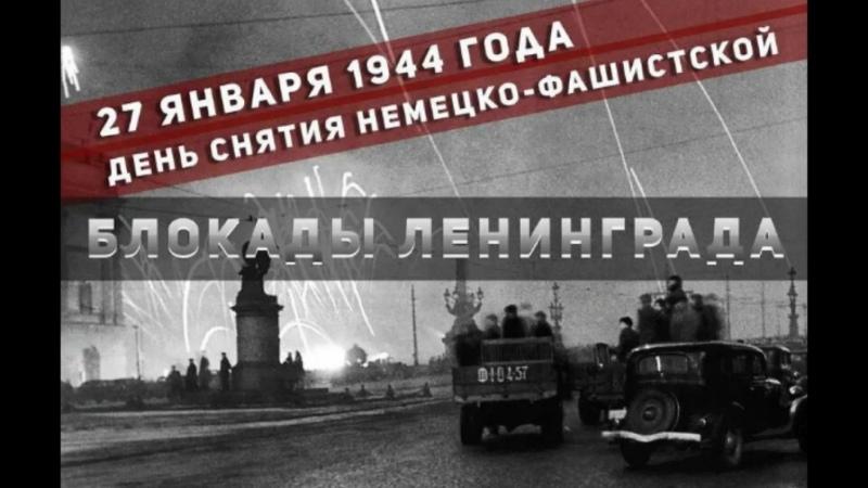 РДШ ЖИВАЯПАМЯТЬ Маленькие жители блокадного Ленинграда