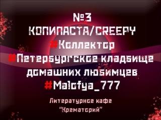 №3 КОПИПАСТА_CREEPY #Коллектор #Петербургское кладбище домашних любимцев #Malofy