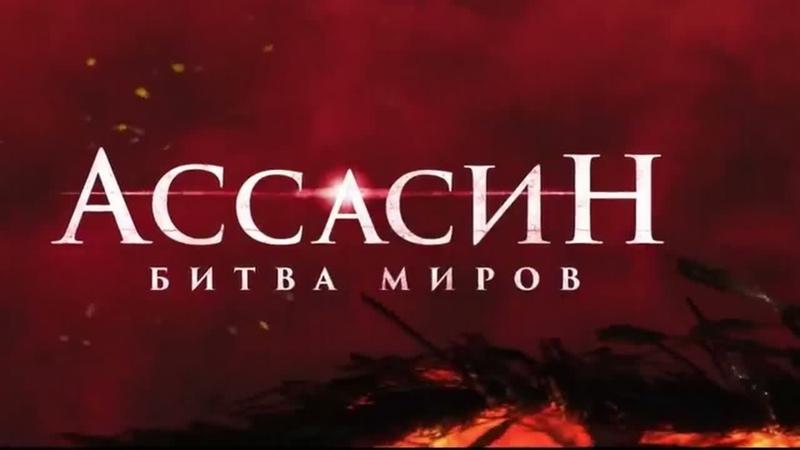 АССАСИН. БИТВА МИРОВ (2021)