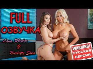 Lana Rhoades Nicolette Shea (порно с русской озвучкой big tits домашнее видео инцест анал HD 1080 video brazzers сиськи секс
