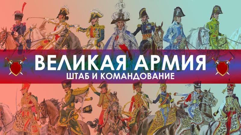 ВЕЛИКАЯ АРМИЯ НАПОЛЕОНА ШТАБ И КОМАНДОВАНИЕ по планшетам Г Кнётеля