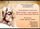 Никита Марков Постоим за землю Русскую! Библиотека Огнёва Заимка