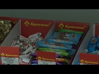 Кондитерская фабрика Краскон г.Красноярск