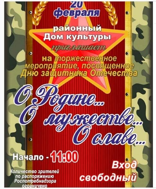 Районный Дом культуры приглашает петровчан на концертную программу «О Родине… О мужестве... О славе», посвящённую предстоящему Дню защитника Отечества