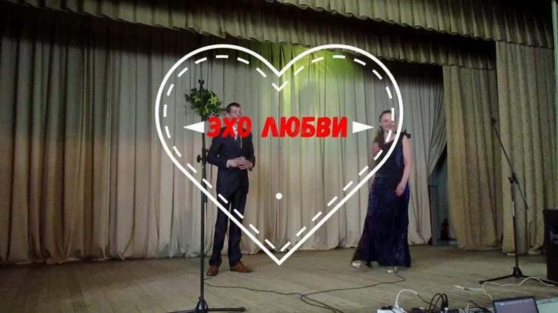 ЭХО ЛЮБВИ исп Оля Красновская Виктор Гайдуков