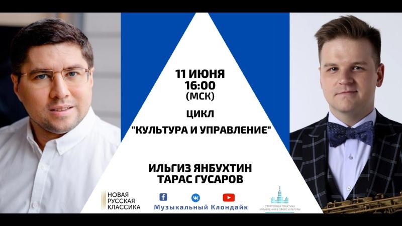 Культура и Управление Тарас Гусаров