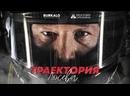 Фильм Траектория Лосева