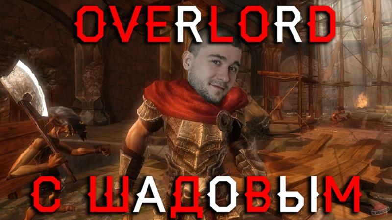Пятница 02 04 21 Overlord 2 и просмотр видео