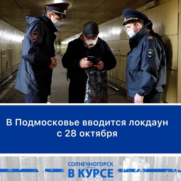 В Московской области вводится ряд ограничений для ...