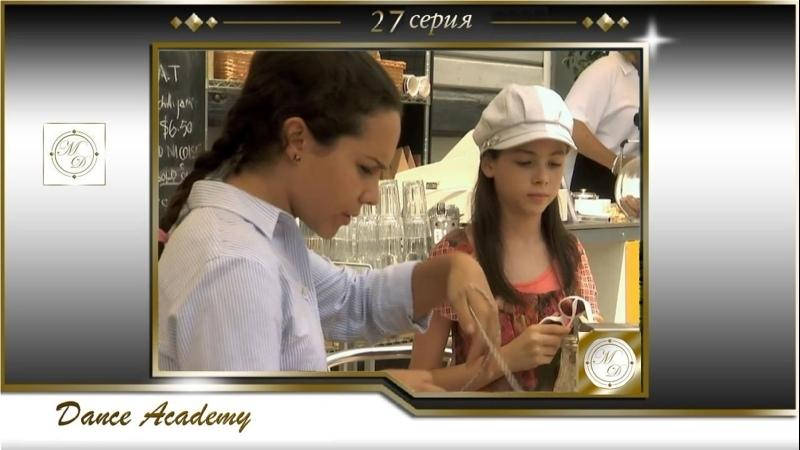 Dance Academy S02E01 Танцевальная академия 27 серия