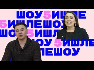 БИШЛЕ ШОУ #12 / Әбри Хәбриев VS укучылар