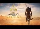 🔴 Assassins Creed 8 🌋 Origins 🌋 Прохождение 10► Сложность кошмар. Проклятие фараонов