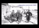 Мой фильм-Великая Отечественная война