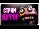 🎮STREAM🎮 Dark Deception Ультра ХОРРОР ЖУТКА СТРАШНЫЙ