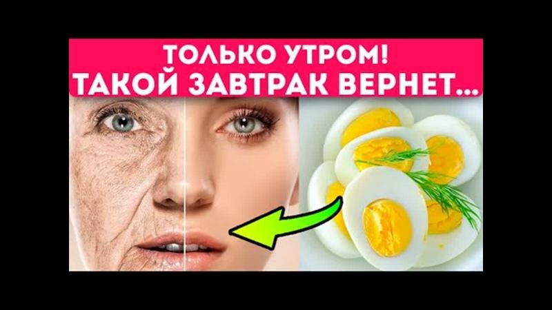 Обычная еда творит такое! Топ-10 завтраков для сердца, суставов, мозга и … (съешь это утром)