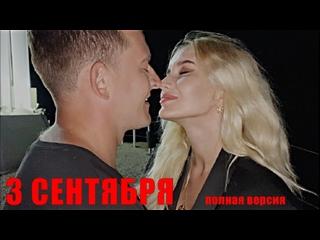 Премьера! NANSI & SIDOROV - 3 СЕНТЯБРЯ