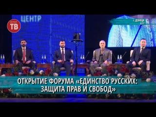 Открытие форума «Единство русских: защита прав и свобод»