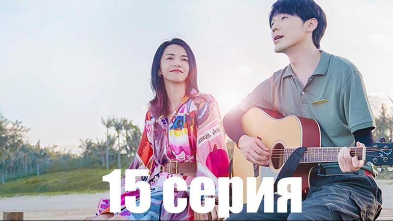 YUPIMIX Каникулы любви Vacation of Love русские субтитры 15 серия