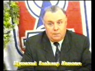 Выборы - 1996, кандидат в депутаты гордумы, Щуковский В.И.