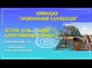 Национальный калейдоскоп Петров день - Обряд карауливания солнца. Дмитриевский СДК, Нефтегорский район.