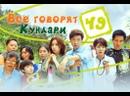 BigBoss Все говорят Кундари / Everybody say Kungdari - 49/120 рус. саб