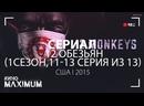 Кино 12 обезьян 1 сезон, 11-13 серия из 13 2015 MaximuM