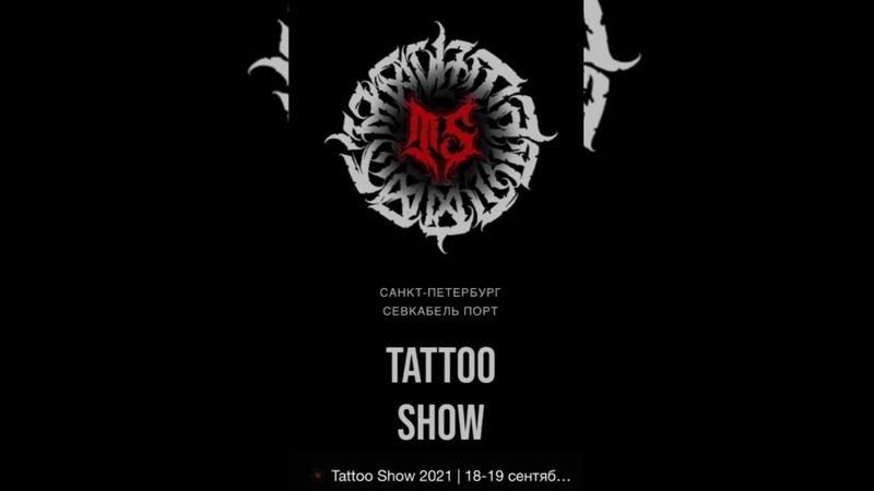 Tattoo Show 2021 18 19 сентября СПб Я и Василий Суворов один из самых известных Российских тату мастеров в стиле Реализм