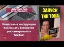 Запуск рекламы в ТикТок с Дмитрием Гидом! Бесплатная инструкция!
