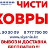 """Аквачистка """"Сияние"""" - Уральск"""