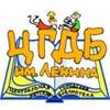 Детская библиотека им. Ленина г. Ростов-на-Дону