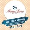 Британский частный клубный детский сад MARY JANE