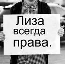 Персональный фотоальбом Лизы Ярочкиной