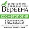 Центр красоты и здоровья кожи ВЕРБЕНА