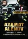 Азамат Аленов