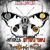 CD «Эффект Бабочки» (Jewel Case)